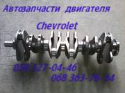 Chevrolet Epica  Эпика Эванда  вал коленчатый коленвал 96307868.