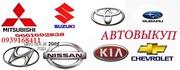 Быстрый выкуп автомобилей японских и корейских марок