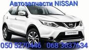 Запчасти Nissan Juke Juke New Qashqai New  X-Trail New Terrano New